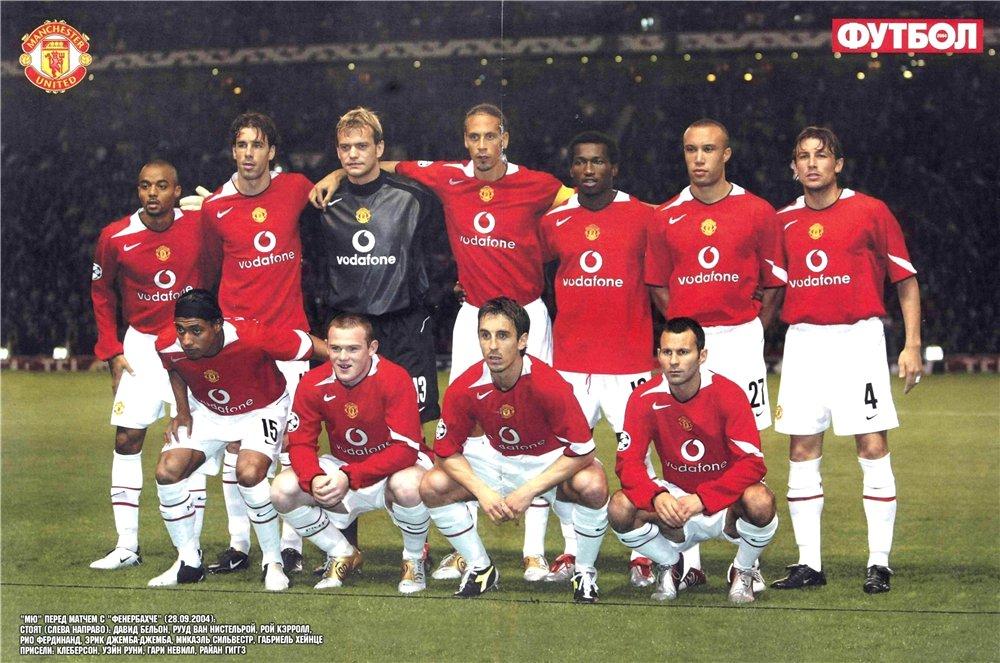 Манчестер юнайтед официальный сайт 2004